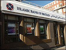 سر در بانک اسلامی بریتانیا