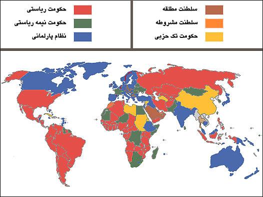 نقشه نظام های حکومتی جهان