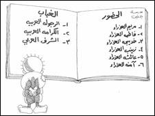 لمحة عن حياة وفن الفنان الفلسطيني ناجي العلي 090716151805_picture226