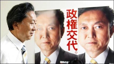 Ngay sau khi lên cầm quyền Thủ tướng Yukio Hatoyama đưa ra viễn kiến về Cộng đồng Đông Á