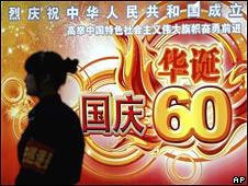 Cartel conmemorativo del aniversario de la Revolución China