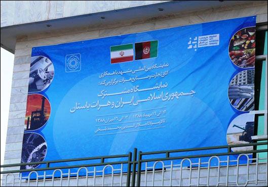 مواد آرایشی در افغانستان BBC فارسی - افغانستان - سومین نمایشگاه مشترک تولیدات ...