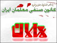 کانون صنفی معلمان ایران