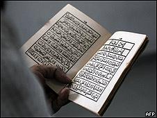Hombre leyendo el Corán