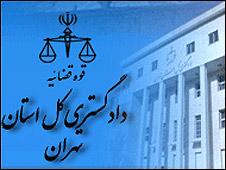 دادگستری استان تهران