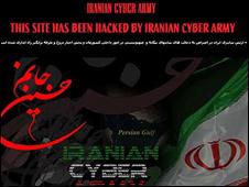 """""""ارتش سایبری ایران"""""""
