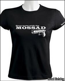 A camiseta com frase sobre o Mossad (imagem: Israel-Catalog  www.israel-catalog.com)