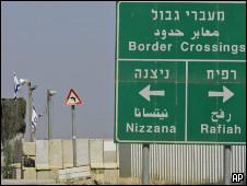 مرز غزه