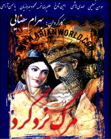 پوستر فیلم مرگ یزدگرد ساخته بهرام بیضایی