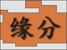 Yuan Fen
