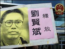 民运团体要求释放刘贤斌的画像和标语