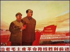 Lâm Bưu và Mao Trạch Đông trong tranh cổ động Trung Quốc