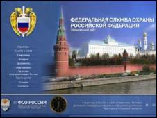 Скриншот сайта Федеральной службы охраны РФ