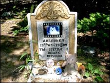 Домашние животные здесь похоронены с человеческими почестями