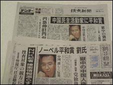 日本周六各大报从头版头条开始就是刘晓波得奖的新闻,,《读卖新闻》、《朝日新闻》包括社论在内,共有四个版面报道刘晓波生平、著作和日本内外的反应等新闻(BBC中文网照片)