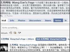 王丹在facebook留言称经历了最近几年最大的一次风险(13/11/2010)