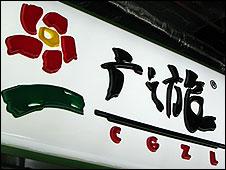 广之旅设在广州亚运主新闻中心内的分行(26/11/2010)