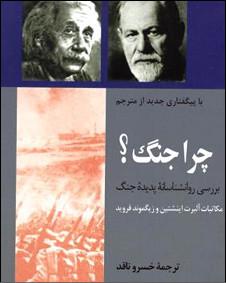 تصویر جلد کتاب چرا جنگ، ترجمه خسرو ناقد