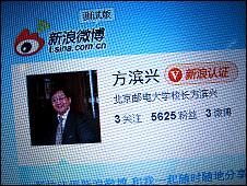已经关闭的方滨兴微博(25/12/2010)