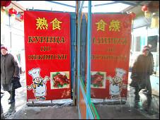 海参崴的中餐馆
