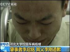 李启铭(图片来源:中央电视台)