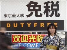 日本東京商店一位身穿和服的女士在派發廣告吸引中國遊客