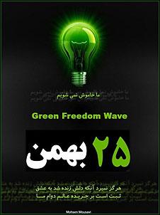 یکی از طراحیهای پوستر تجمع حمایت از مردم مصر و تونس در 25 بهمن در ایران
