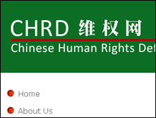 维权网批评中国政府过去一年加大了对维权人士的打压。