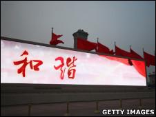 """北京天安门广场一面电视屏幕打出""""和谐""""字样(5/3/2011)"""