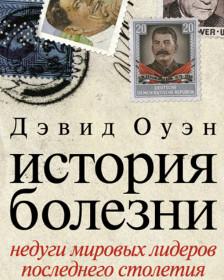 обложка книги лорда Оуэна