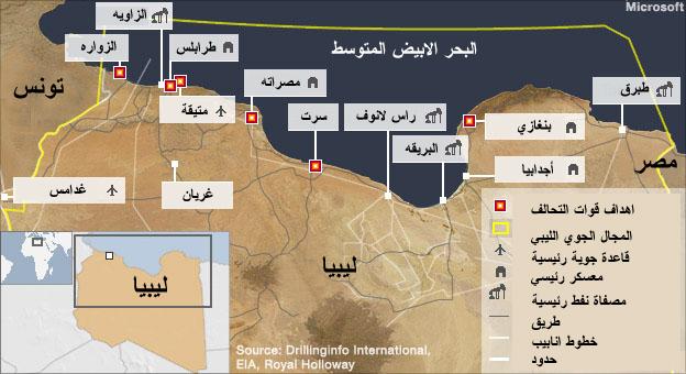 الأزمة الليبية: القوات الدولية تواصل هجماتها الجوية وتدمير أحد مقار القذافي  110320014804_libya