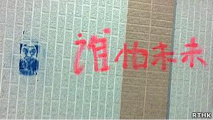 """香港尖沙咀某人行隧道内发现的""""谁怕未未""""涂鸦(香港电台图片23/4/2011)"""