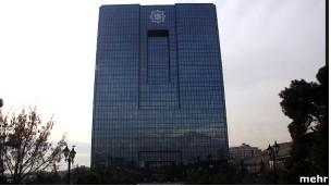 بانک مرکزی ایران