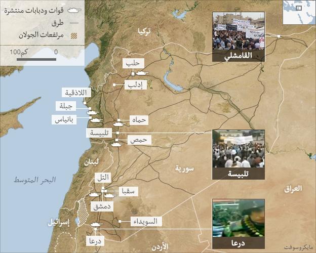 خارطة الاحتجاجات في سورية