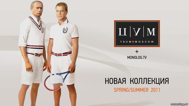 Плакат с изображением Владимира Путина и Дмитрия Медведева в шортах (фото с сайта monolog.tv используется с разрешения автора)