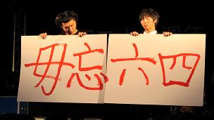 台湾大学生在六四悼念晚会上