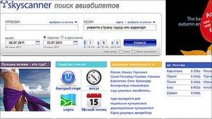 Imagen de pantalla del sitio Skyscanner