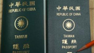 中华民国护照