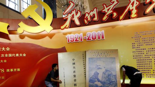 纪念中国共产党成立90周年海报