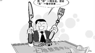 违法买卖土地漫画