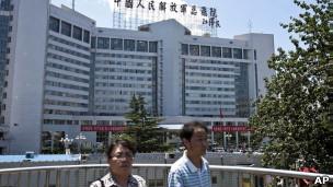 北京中国人民解放军总医院(301医院)