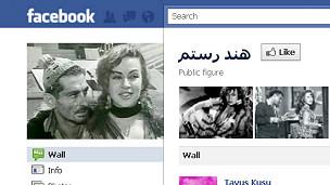 موقع هند رستم على فيسبوك