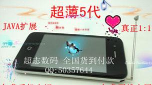 hiPhone5