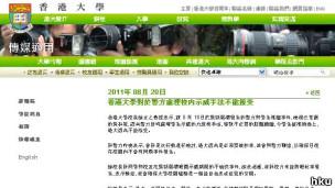 香港大学校长声明