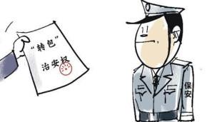 保安(新华社漫画)