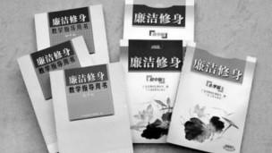 广东省中小学《廉洁修身》教材