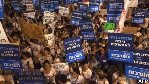 以色列示威民众
