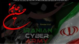 ارتش سایبری ایران