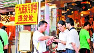 """""""黄牛""""在炒卖月饼票。(新华社图)"""
