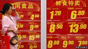 北京消费者(08/08/2011)